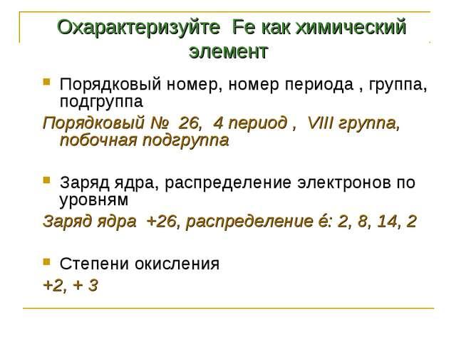 Охарактеризуйте Fe как химический элемент Порядковый номер, номер периода , г...