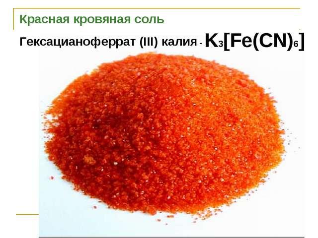 K3[Fe(CN)6] Красная кровяная соль Гексацианоферрат (III) калия-