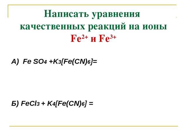 Написать уравнения качественных реакций на ионы Fе2+иFе3+ А) Fe SO4 +K3[Fe(...