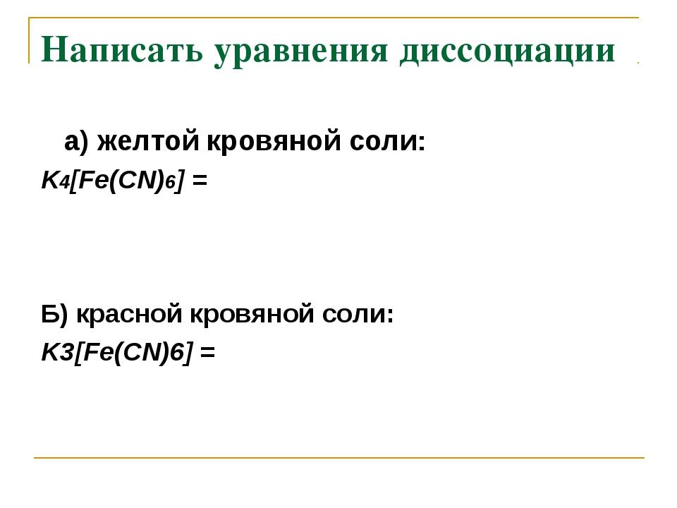 Написать уравнения диссоциации а) желтой кровяной соли: K4[Fe(CN)6] = Б) крас...