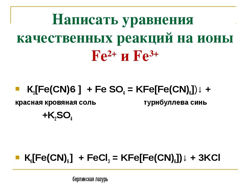 Написать уравнения качественных реакций на ионы Fе2+иFе3+ К3[Fe(CN)6 ]+...