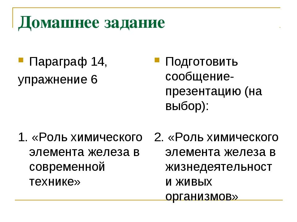 Домашнее задание Параграф 14, упражнение 6 Подготовить сообщение-презентацию...
