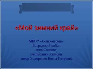 «Мой зимний край» МБОУ «Сонская сош» Боградский район село Сонское Республика