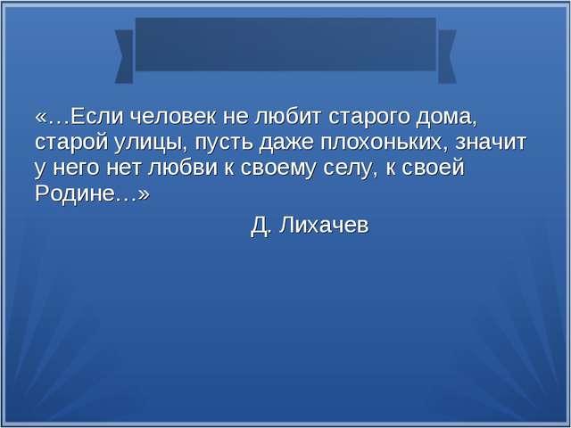 «…Если человек не любит старого дома, старой улицы, пусть даже плохоньких, зн...