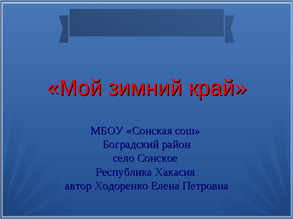 «Мой зимний край» МБОУ «Сонская сош» Боградский район село Сонское Республика...