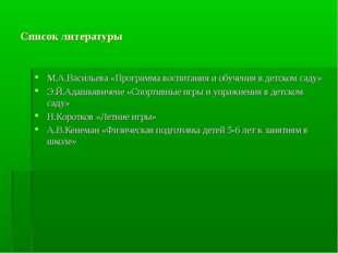 Список литературы М.А.Васильева «Программа воспитания и обучения в детском са