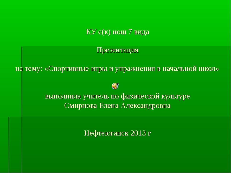 КУ с(к) нош 7 вида Презентация на тему: «Спортивные игры и упражнения в начал...