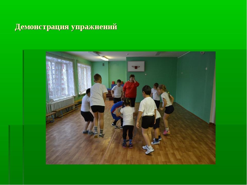 Демонстрация упражнений