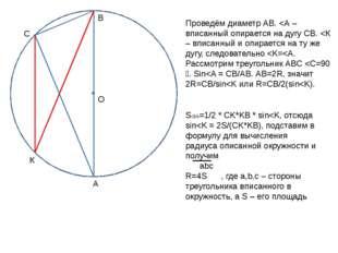 О А В С К Проведём диаметр АВ.