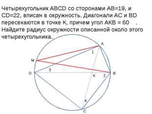 Четырехугольник ABCD со сторонами АВ=19, и CD=22, вписан в окружность. Диагон