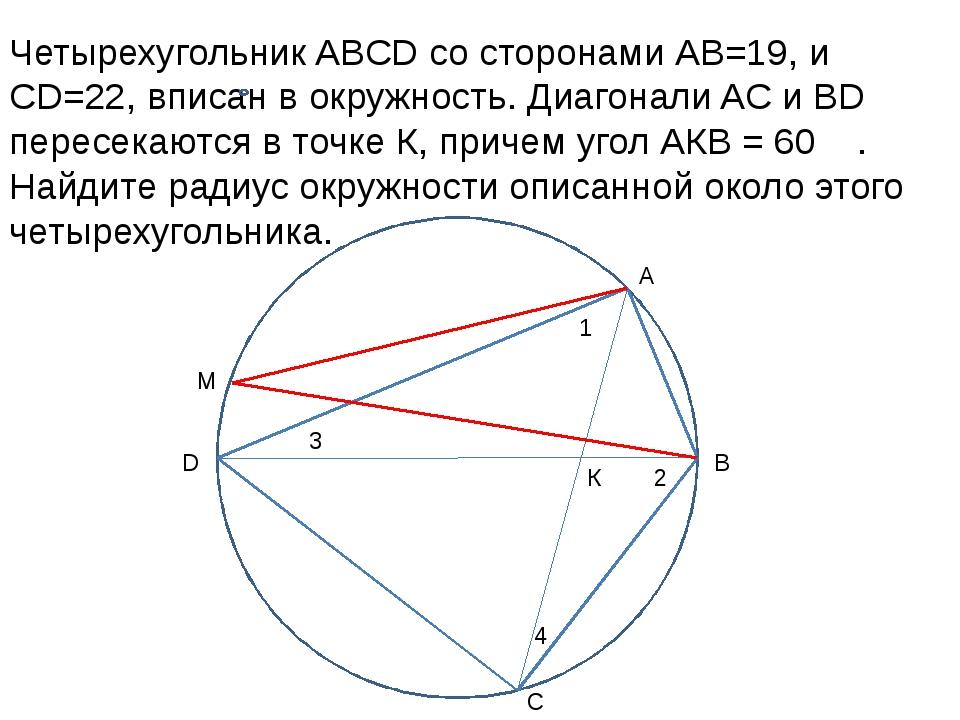 Четырехугольник ABCD со сторонами АВ=19, и CD=22, вписан в окружность. Диагон...