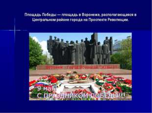 Площадь Победы — площадь в Воронеже, располагающаяся в Центральном районе гор