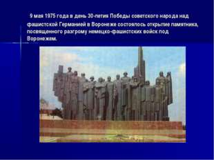 9 мая 1975 года в день 30-летия Победы советского народа над фашистской Герм