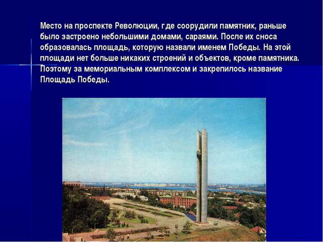 Место на проспекте Революции, где соорудили памятник, раньше было застроено н...