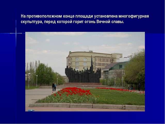 На противоположном конце площади установлена многофигурная скульптура, перед...
