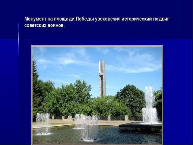 Монумент на площади Победы увековечил исторический подвиг советских воинов.