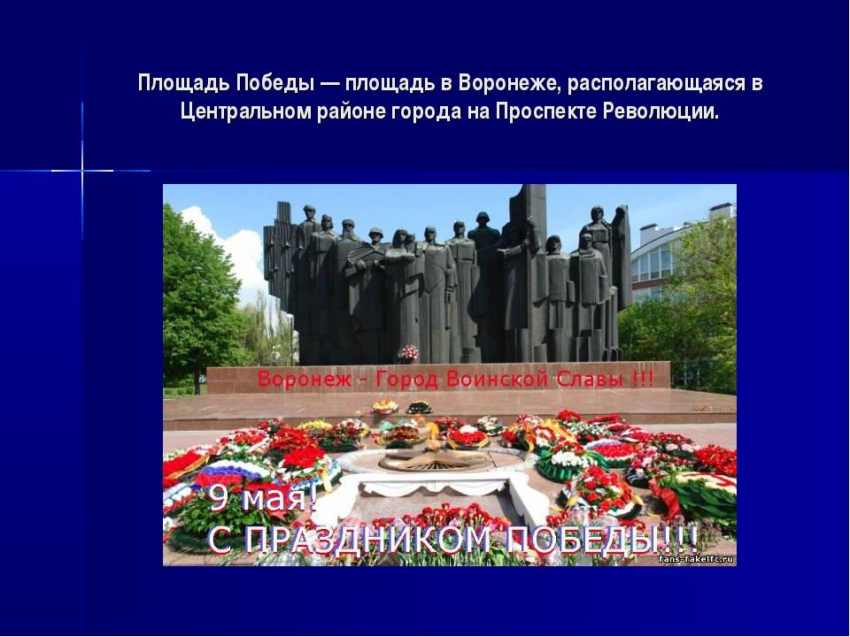 Площадь Победы — площадь в Воронеже, располагающаяся в Центральном районе гор...