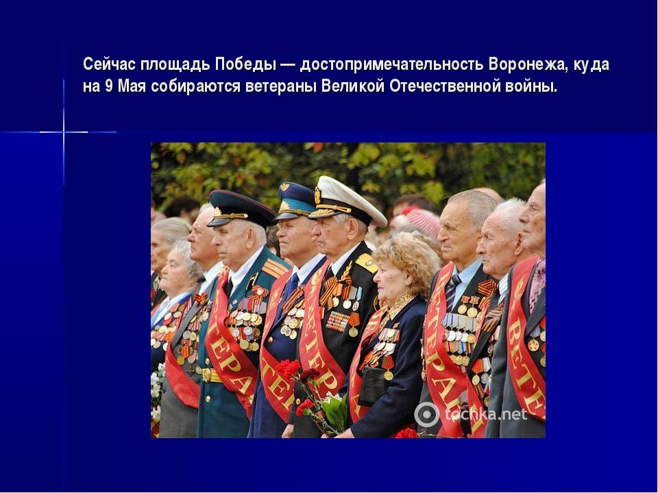 Сейчас площадь Победы — достопримечательность Воронежа, куда на 9 Мая собираю...