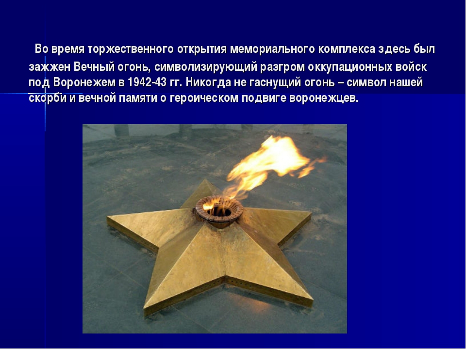 Во время торжественного открытия мемориального комплекса здесь был зажжен Ве...