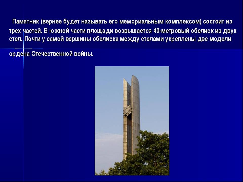 Памятник (вернее будет называть его мемориальным комплексом) состоит из трех...