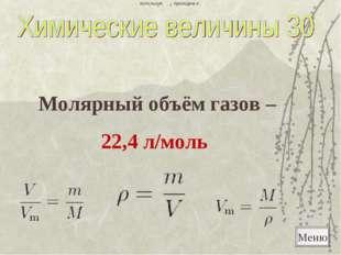 Молярный объём газов – 22,4 л/моль Меню   используя  , приходим к: