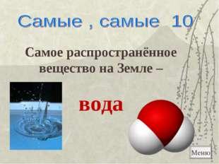 Самое распространённое вещество на Земле – вода Меню