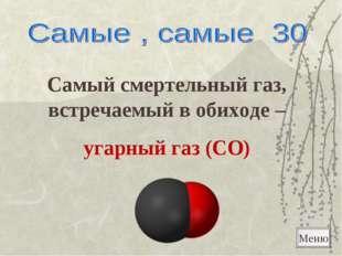 Меню Самый смертельный газ, встречаемый в обиходе – угарный газ (СО)