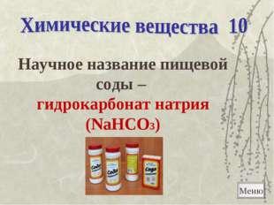 Научное название пищевой соды – гидрокарбонат натрия (NaHCO3) Меню