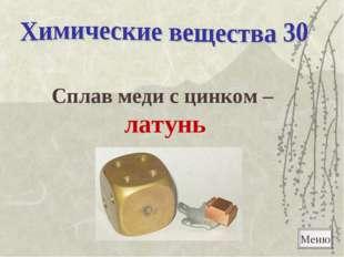 Меню Сплав меди с цинком – латунь