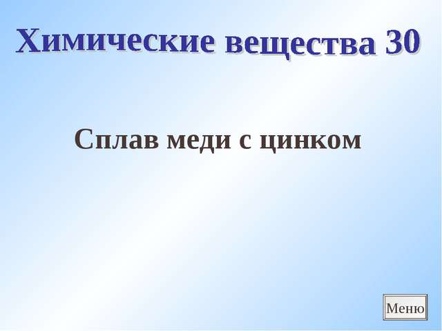 Меню Сплав меди с цинком