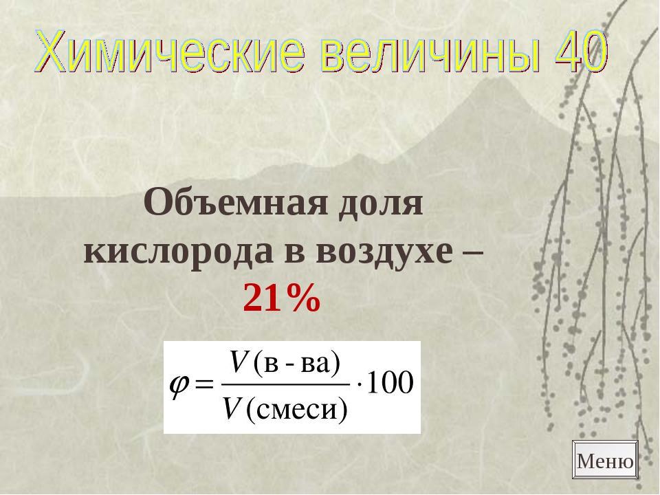 Объемная доля кислорода в воздухе – 21% Меню