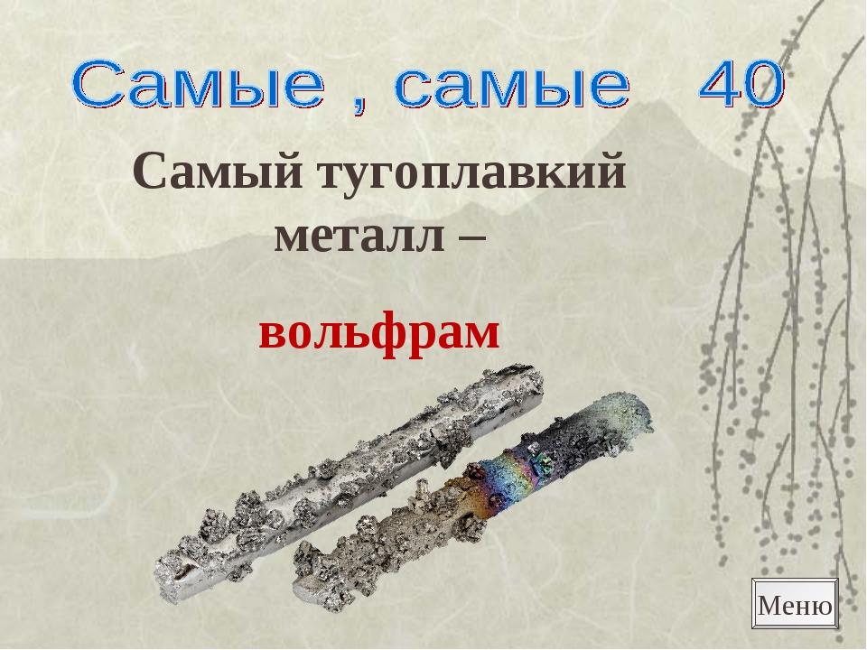 Самый тугоплавкий металл – вольфрам Меню