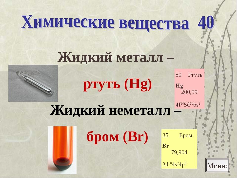 Жидкий металл – ртуть (Hg) Жидкий неметалл – бром (Br) Меню 80Ртуть Hg 200,5...