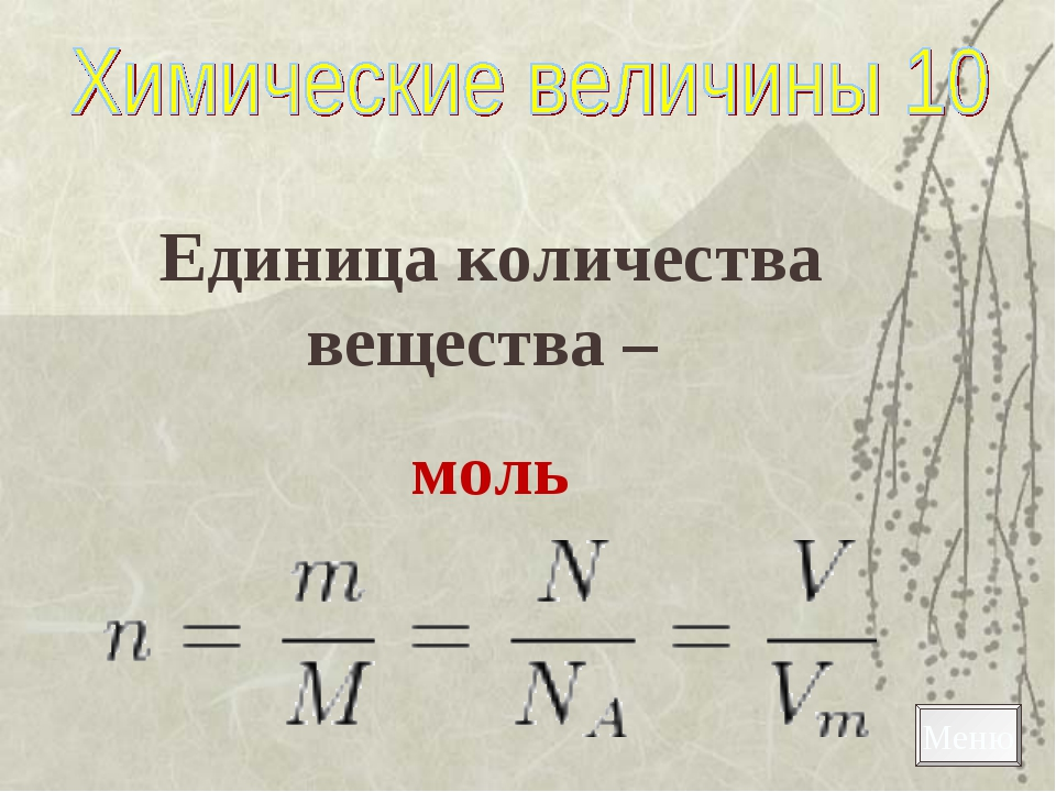 Меню Единица количества вещества – моль