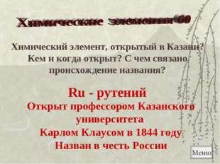 Химический элемент, открытый в Казани? Кем и когда открыт? С чем связано прои