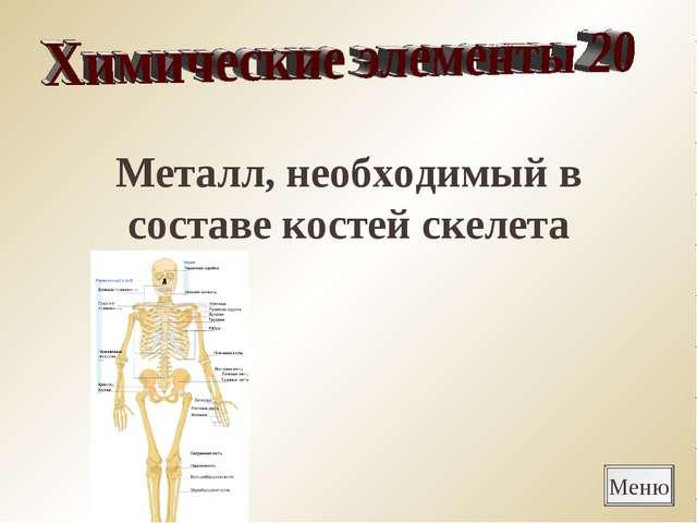 Металл, необходимый в составе костей скелета Меню