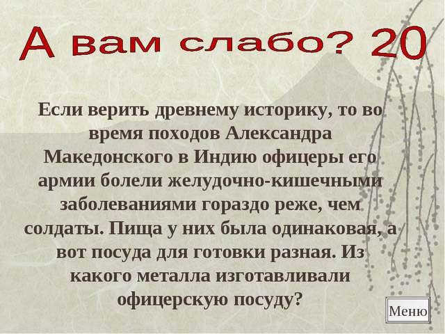 Меню Если верить древнему историку, то во время походов Александра Македонско...