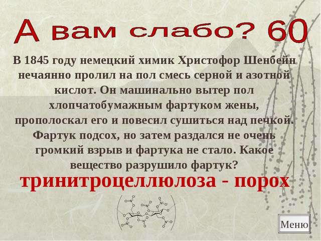В 1845 году немецкий химик Христофор Шенбейн нечаянно пролил на пол смесь сер...
