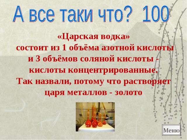 Меню «Царская водка» состоит из 1 объёма азотной кислоты и 3 объёмов соляной...
