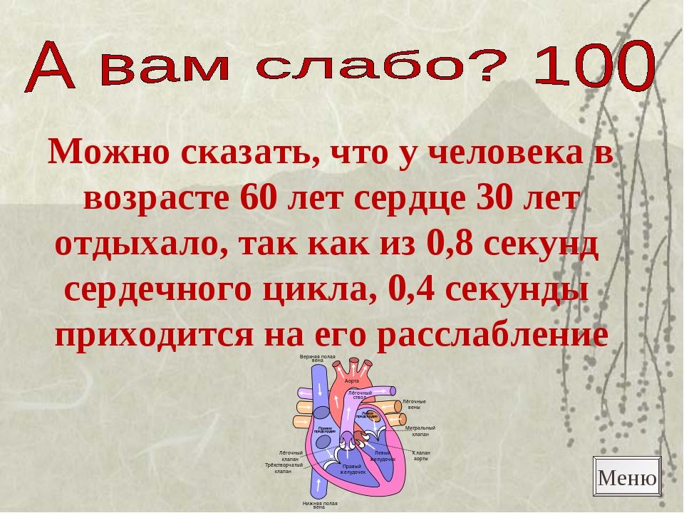 Меню Можно сказать, что у человека в возрасте 60 лет сердце 30 лет отдыхало,...