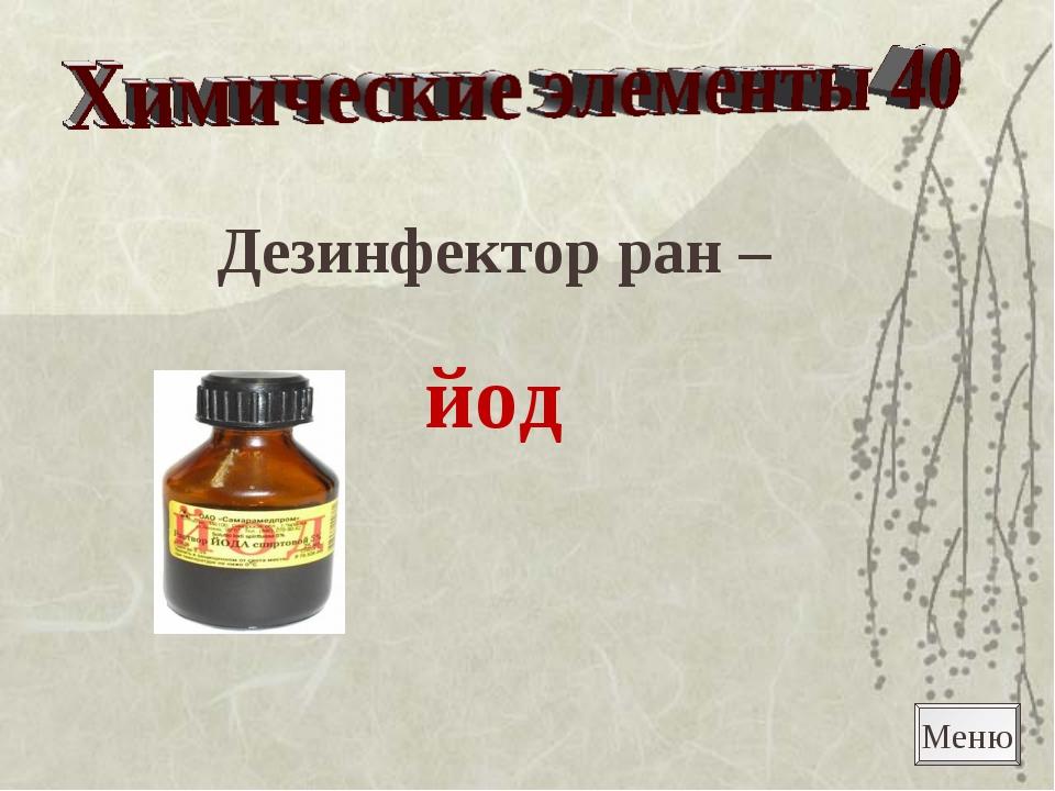 Меню Дезинфектор ран – йод