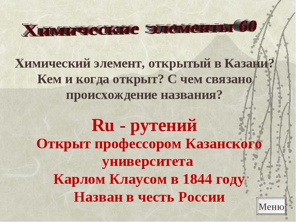 Химический элемент, открытый в Казани? Кем и когда открыт? С чем связано прои...