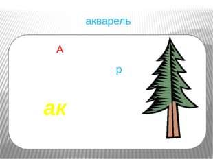 акварель А ак р