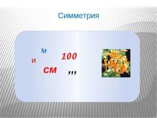 Симметрия 100 см ,,, м и