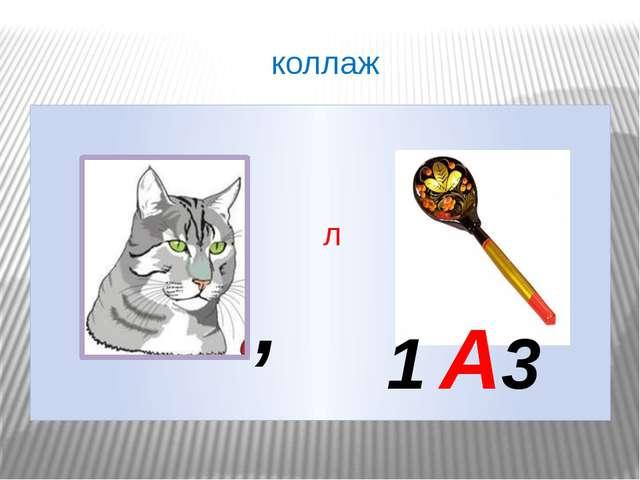 коллаж , 1 А3 л