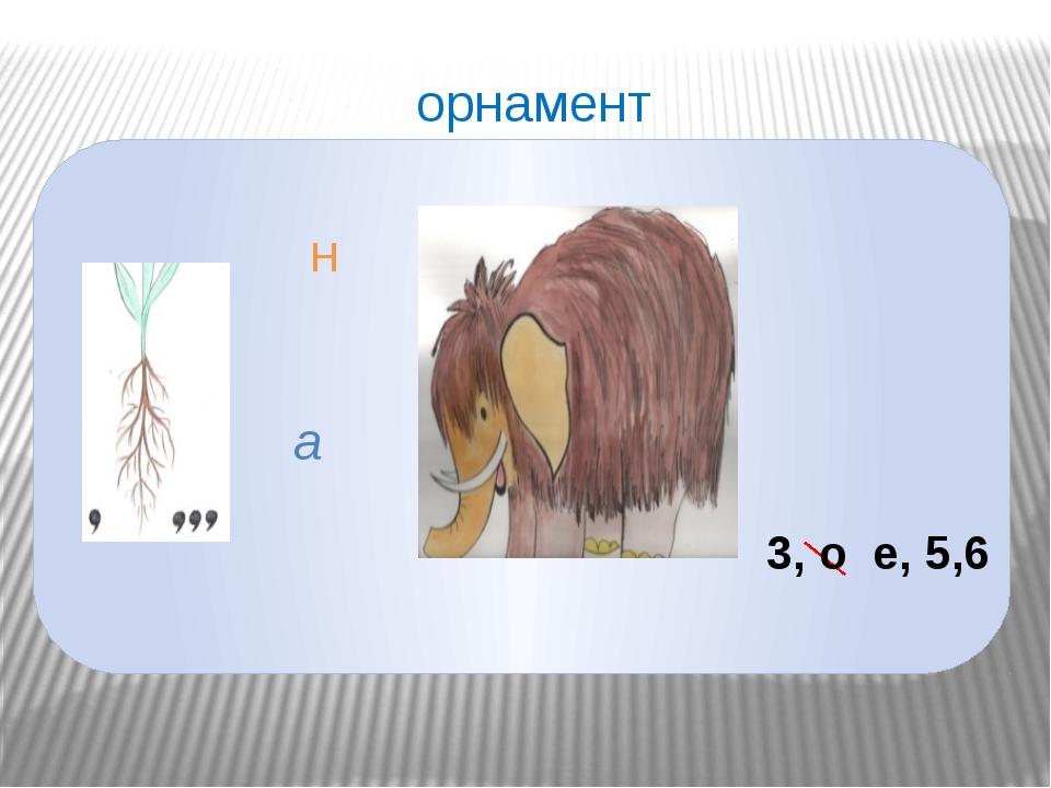 орнамент н а 3, о е, 5,6
