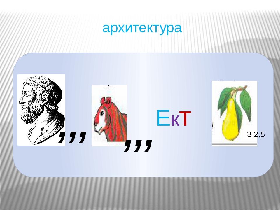 архитектура 3,2,5 Ект ,,, ,,,