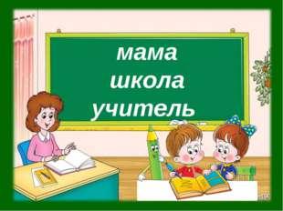 мама школа учитель