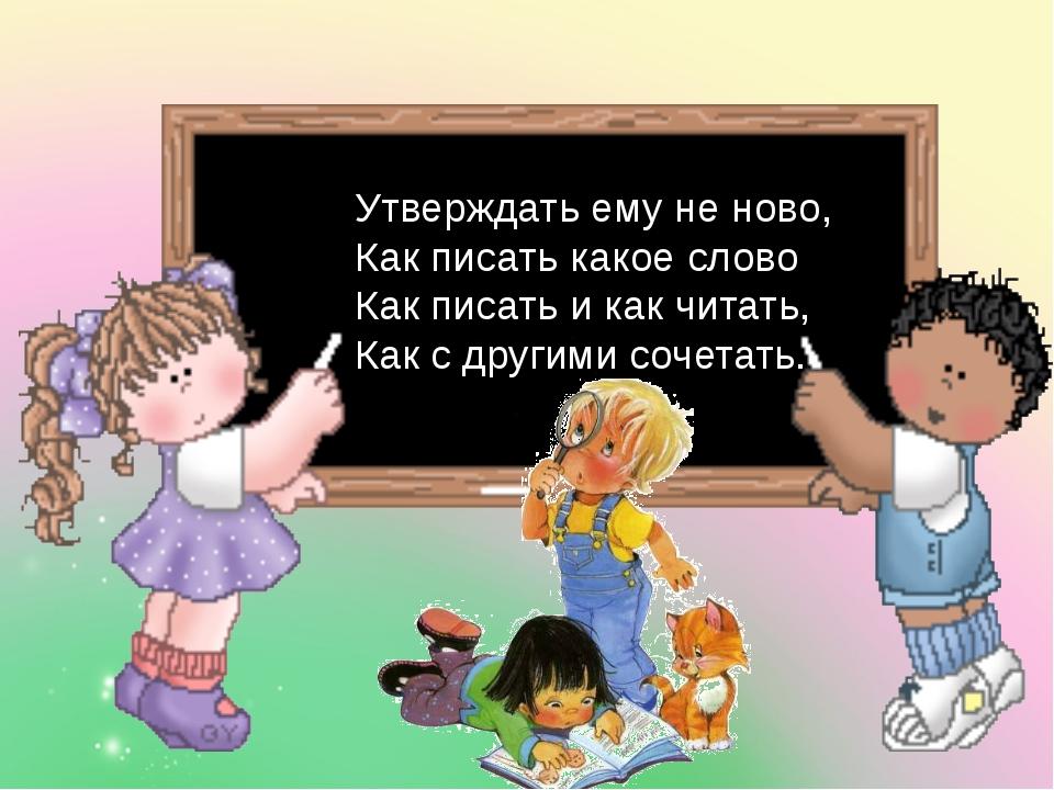 Утверждать ему не ново, Как писать какое слово Как писать и как читать, Как...