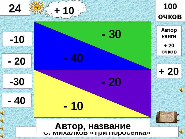 С. Михалков «Три поросенка» - 40 - 30 - 10 - 20 24 -10 - 20 -30 - 40 100 очко...